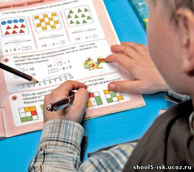 Как подготовить ребенка к школе - Методическая копилка - Каталог файлов - Сайт МБОУ СОШ №5 города Искитима Новосибирской области