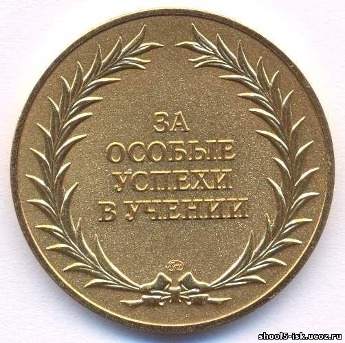http://shool5-isk.ucoz.ru/foto/Gold_medal_avers.jpg